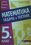 Математика. Задачи и тестове за 5. клас (2005)