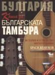 Книга за българската тамбура (2005)