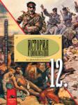 История и цивилизация за 12. клас - профилирана подготовка (ISBN: 9789540115184)