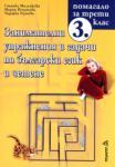 Занимателни упражнения и задачи по български език и четене 3. клас (2005)