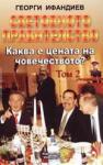 Световното правителство - том 2: Каква е цената на човечеството? (2005)