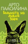 Годината на дивия заек (2005)