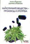 Наркотичните вещества - произход и диагноза (2005)