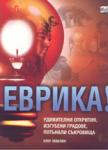 Еврика! : удивителни открития, изгубени градове, потънали съкровища (2005)