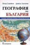 География на България 2009 (2005)