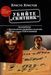 """Убийте \""""Скитник (2005)"""