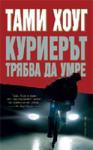 Куриерът трябва да умре (2005)
