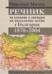 Речник на имената и статута на населените места в България 1878-2004 (2005)