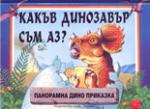Какъв динозавър съм аз? (2005)