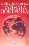 Тайната доктрина том2 (2005)