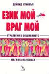 Език мой - враг мой (2005)