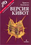 Версия Кивот: българската мистерия (2005)