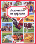 Енциклопедия на фермата (2005)