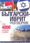 Български-Иврит разговорник (2005)