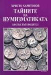 Тайните на нумизматиката. Кратък пътеводител (2005)