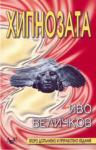 Хипнозата (2005)