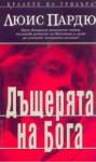 Дъщерята на Бога (2005)