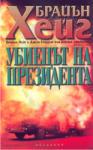 Убиецът на президента (2005)