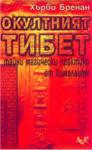 Окултният Тибет: тайни магически практики от Хималаите (2005)