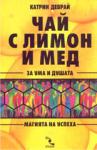 Чай с лимон и мед (2005)