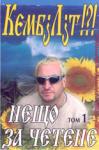 Нещо за четене: Кембjлjt! ? ! (2004)