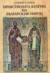 Нравствената култура на българския народ (2004)