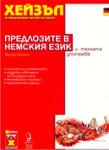 Предлозите в немския език и тяхната употреба (2004)
