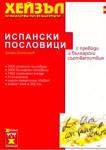 Испански пословици с преводи и български съответствия (2004)