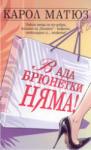 В ада брюнетки няма! (2004)