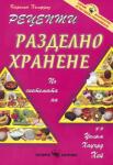 Разделно хранене: Рецепти (2004)