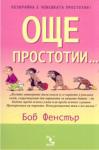 Още простотии (2004)