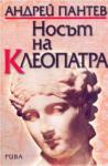 Носът на Клеопатра. Исторически портрети (2004)