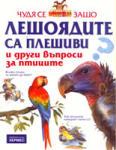 Лешоядите са плешиви и други въпроси за птиците (2004)