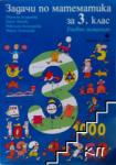Задачи по математика за 3. клас Учебно помагало (ISBN: 9789541804063)