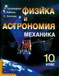 """Физика и астрономия. """"Механика"""" (2004)"""