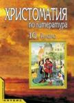 Христоматия по литература за 10. клас (2003)