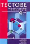 Тестове по химия и опазване на околната среда за 9. клас (2003)