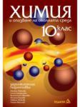 Химия и опазване на околната среда за 10. клас - задължителна подготовка (2002)