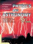 Physics and astronomy 9. grade (2002)