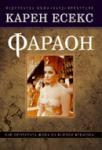 Фараон (2004)