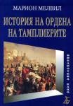 История на ордена на тамплиерите (2005)