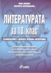Литературата за 10 клас (2004)
