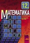 Математика за 12. клас за профилирана подготовка (2002)