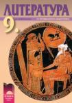 Литература за 9. клас, профилирана подготовка (2001)
