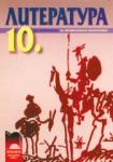 Литература за 10. клас - профилирана подготовка (2001)