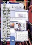Информационни технологии за 9. клас - профилирaна подготовка (2002)