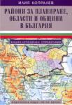 Райони за планиране, области и общини в България (2004)