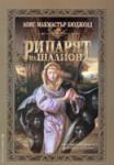 Рицарят на Шалион (2004)