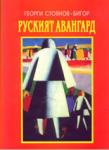 Руският авангард (ISBN: 9789548734196)