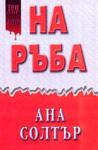 На ръба (2001)